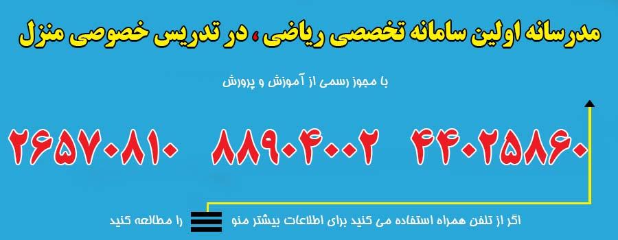 تدریس خصوصی در تهران | سایت مدرسانه | تدریس ریاضی و فیزیک